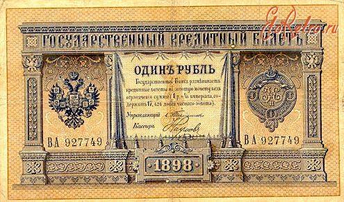 старинные бумажные деньги и их стоимость фото